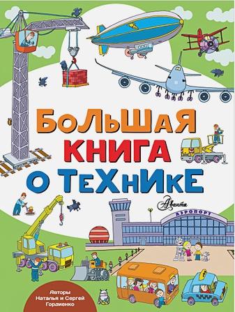 Гордиенко Н., Гордиенко С. - Большая книга о технике обложка книги