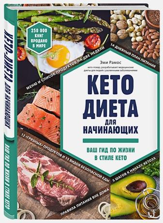 Эми Рамос - Кето-диета для начинающих. Ваш гид по жизни в стиле Кето. обложка книги