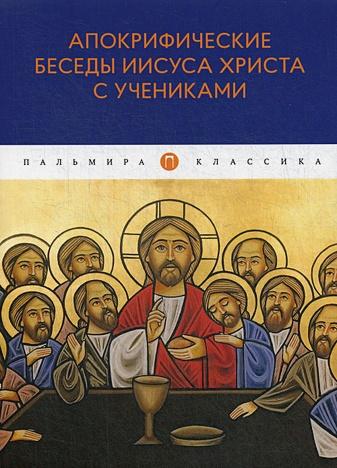Апокрифические беседы Иисуса Христа с учениками