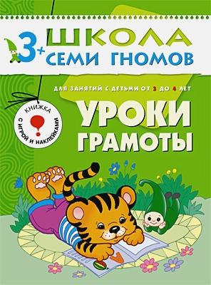 ШколаСемиГномов 3-4 лет Уроки грамоты Книга с игрой и наклейками