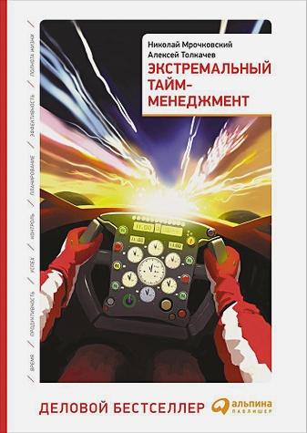 Мрочковский Н.,Толкачев А. - Экстремальный тайм-менеджмент обложка книги