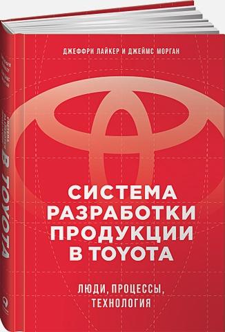 Морган Д.,Лайкер Д. - Система разработки продукции в Toyota: Люди, процессы, технология обложка книги