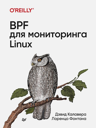 Калавера Д. , Фонтана Л. - BPF для мониторинга Linux обложка книги
