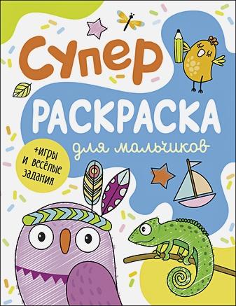 Соломкина А. К. - Суперраскраска для мальчиков обложка книги