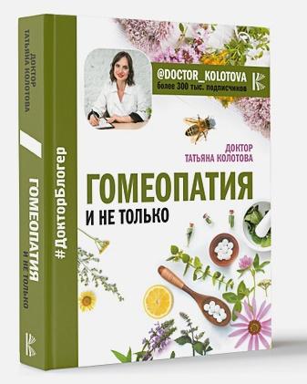 Колотова Татьяна - Гомеопатия и не только обложка книги