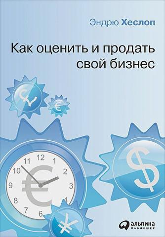 Хеслоп Э. - Как оценить и продать свой бизнес обложка книги