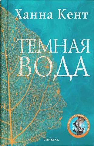 Кент Х. - Темная вода обложка книги