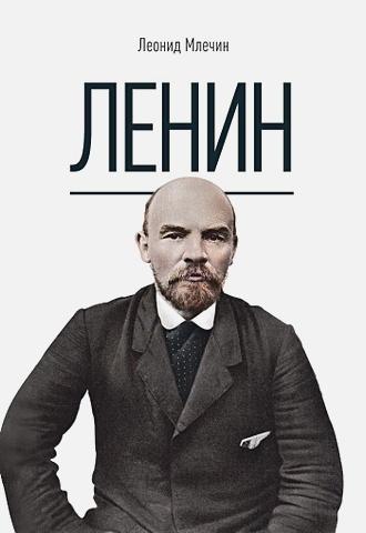 Млечин Л.М. - Ленин. Млечин Л.М. обложка книги