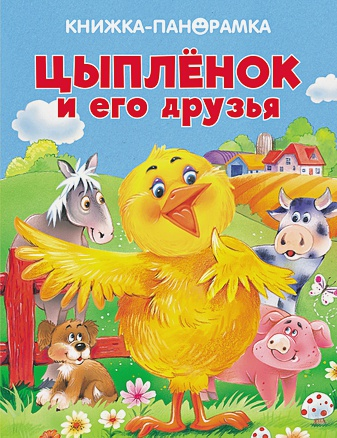 ПАНОРАМКИ. Цыпленок и его друзья
