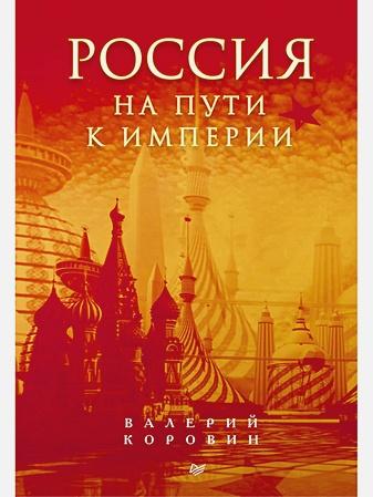 Коровин В - Россия на пути к империи обложка книги