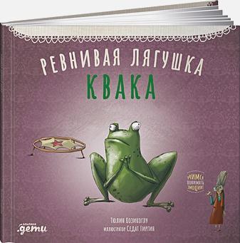 Козикоглу Тюлин - Ревнивая лягушка Квака обложка книги