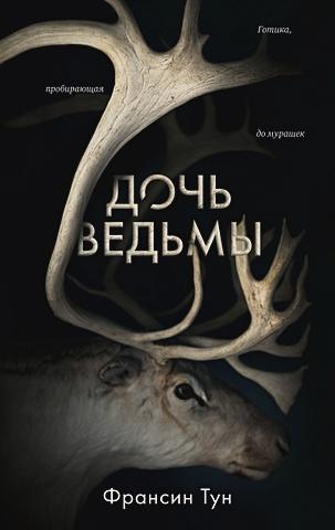 Тун Франсин - Дочь ведьмы обложка книги