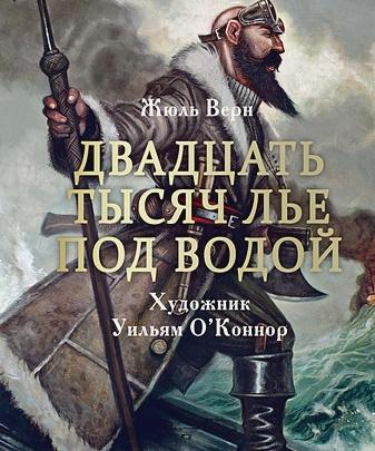 Верн - 100 ЛУЧШИХ КНИГ. Двадцать тысяч лье под водой обложка книги