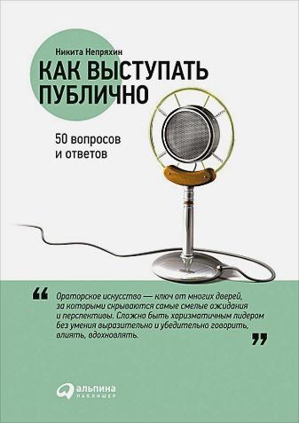 Непряхин Н. - Как выступать публично: 50 вопросов и ответов обложка книги