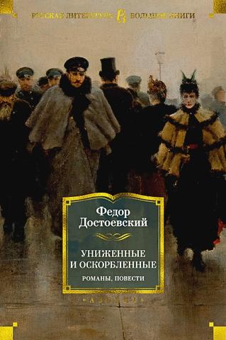 Достоевский Ф. - Униженные и оскорбленные. Романы, повести обложка книги