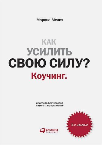 Мелия М. - Как усилить свою силу: Коучинг. обложка книги