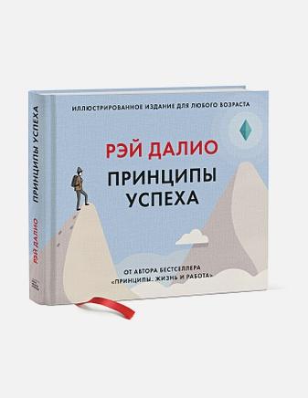 Рэй Далио - Принципы успеха обложка книги