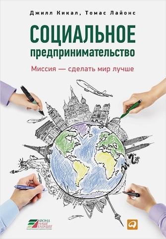 Кикал Д.,Лайонс Т. - Социальное предпринимательство. Миссия - сделать мир лучше обложка книги