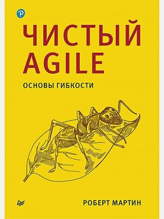 Мартин Р. - Чистый Agile. Основы гибкости обложка книги