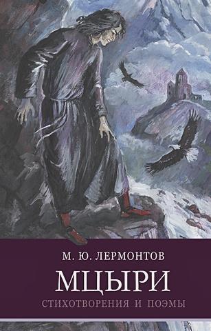 Лермонтов - ШП. Мцыри. Лермонтов обложка книги