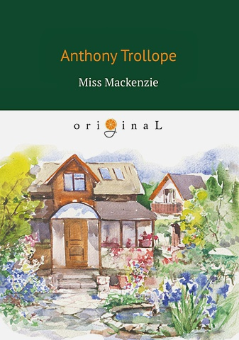 Trollope A. - Miss Mackenzie = Мисс Макензи обложка книги