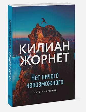 Килиан Жорнет - Нет ничего невозможного. Путь к вершине обложка книги