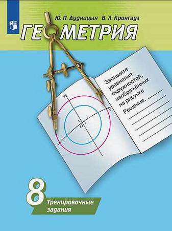 Дудницын Ю. П., Кронгауз В. Л. - Дудницын. Геометрия. Тренировочные задания. 8 класс. обложка книги