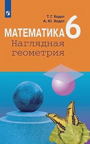 Ходот Т.Г., Ходот А.Ю. - Ходот. Математика. Наглядная геометрия. 6 класс. Учебник. обложка книги