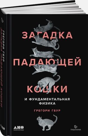 Гбур Г.,Гбур Г. - Загадка падающей кошки и фундаментальная физика обложка книги