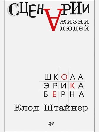 Штайнер К - Сценарии жизни людей Школа Эрика Берна обложка книги