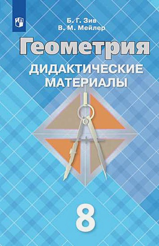Зив Б. Г., Мейлер В. М. - Зив. Геометрия. Дидактические материалы. 8 класс. обложка книги