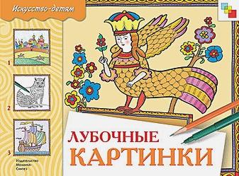 Юрий Дорожин - ИЗО. Лубочные картинки. Рабочая тетрадь. обложка книги