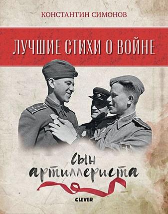 Симонов К. - Лучшие стихи о войне. Сын артиллериста обложка книги