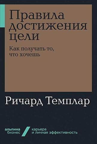 Темплар Р. - Правила достижения цели: Как получать то, что хочешь обложка книги