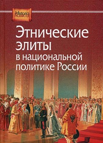 Этнические элиты в национальной политике России