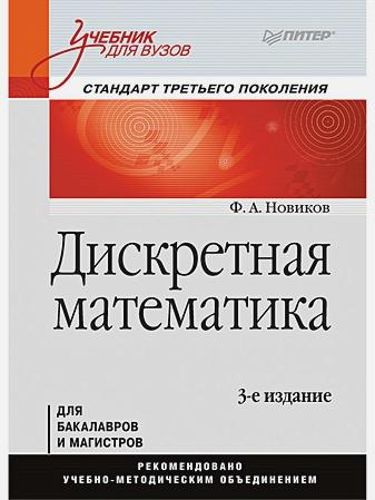 Новиков Ф А - Дискретная математика: Учебник для вузов. 3-е изд. Стандарт третьего поколения обложка книги