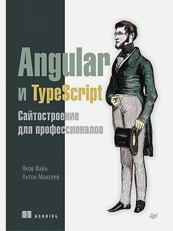 Файн Я - Angular и TypeScript. Сайтостроение для профессионалов обложка книги