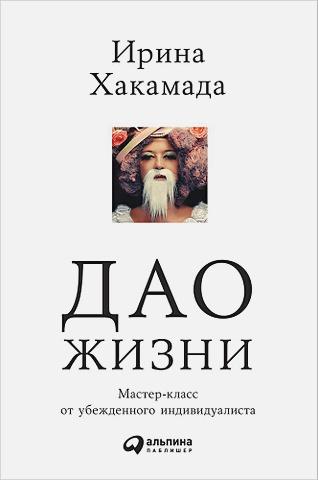 Хакамада И. - Дао жизни: Мастер-класс от убежденного индивидуалиста (Переплет, суперобложка) обложка книги