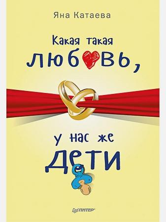 Катаева Я С - Какая такая любовь, у нас же дети! обложка книги