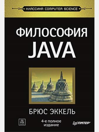 Эккель Б - Философия Java. 4-е полное изд. обложка книги