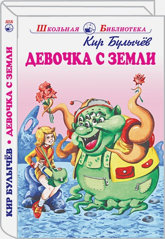 Булычёв К. - Девочка с Земли обложка книги