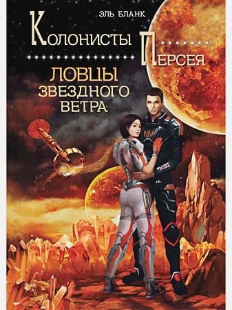 Бланк Э. - Ловцы звездного ветра обложка книги