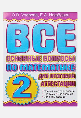 Узорова О.В. - Все основные вопросы по математике для итоговой аттестации. 2 класс обложка книги