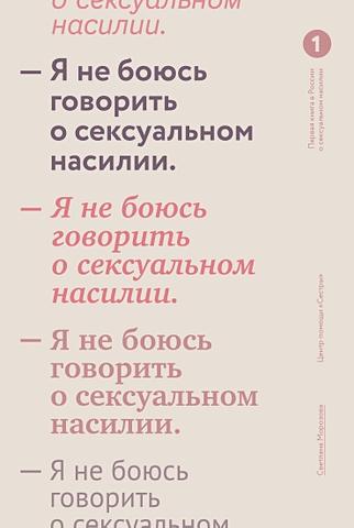 Морозова Светлана Андреевна - Я не боюсь говорить о сексуальном насилии обложка книги