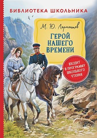 Лермонтов М. Ю. - Лермонтов М. Герой нашего времени (Библиотека школьника) обложка книги