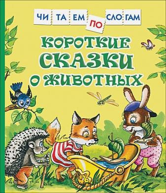 Козлов С.Г., Цыферов Г.Н. - Короткие сказки о животных (Читаем по слогам) обложка книги