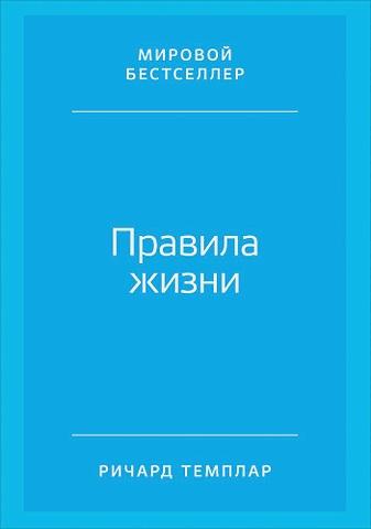 Темплар Р. - Правила жизни: Как добиться успеха и стать счастливым (обложка) обложка книги