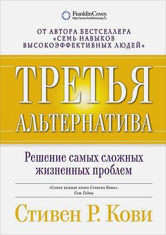 Кови С. - Третья альтернатива: Решение самых сложных жизненных проблем  обложка книги