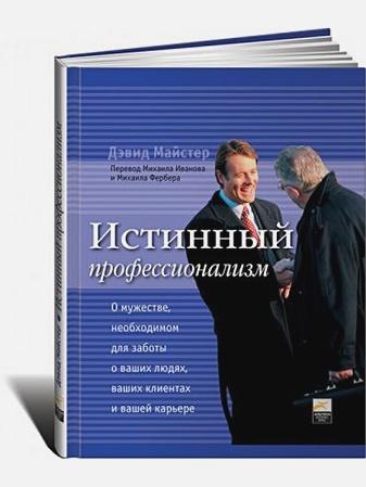 Майстер Д. - Истинный профессионализм. 2-е изд. обложка книги