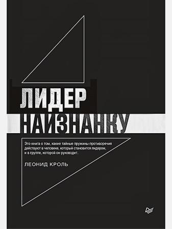 Кроль Л М - Лидер наизнанку обложка книги